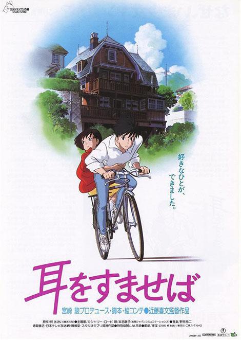 宫崎骏电影《侧耳倾听》台词(十二)