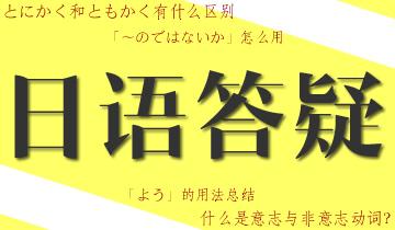 日语答疑专题