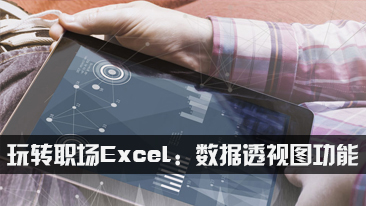 玩转职场Excel:数据透视图功能