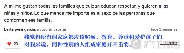 西班牙人对同性恋的态度真的比我们想象的宽容么?
