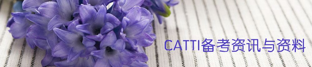CATTI资讯汇总