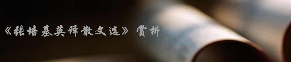 《张培基英译散文选》赏析
