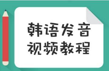 韩语发音视频