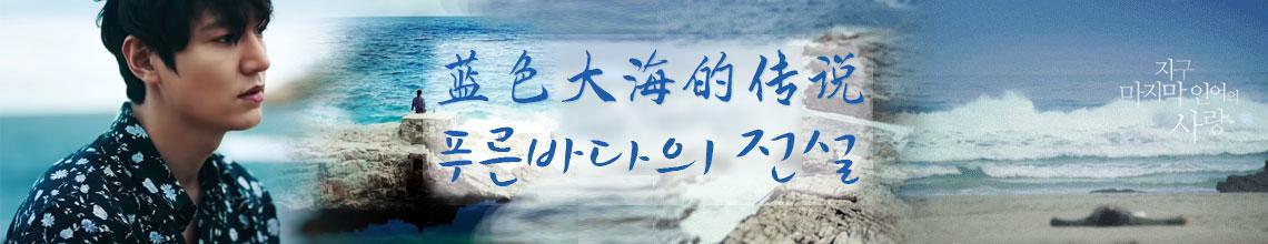 蓝色大海的传说
