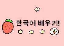 韓語發音規則