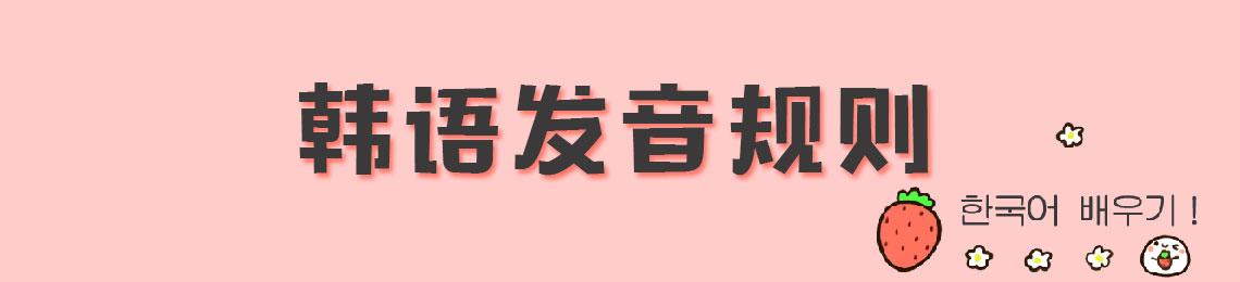韩语发音规则