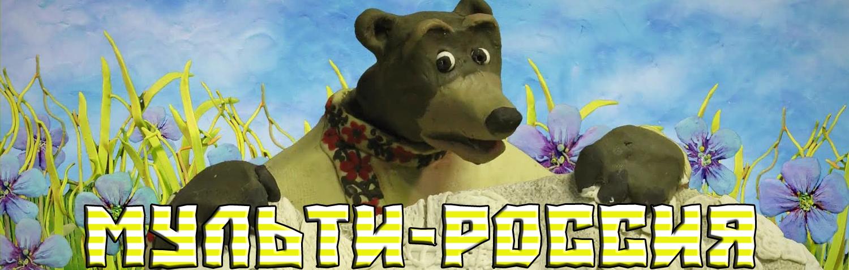 动画片《Мульти-Россия》