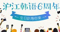 沪江韩语六周年庆