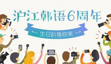 沪江韩语6周年庆