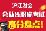 免费体验沪江财会课程