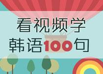 看视频学韩语100句