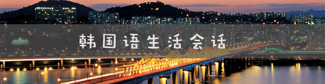 韩语生活会话