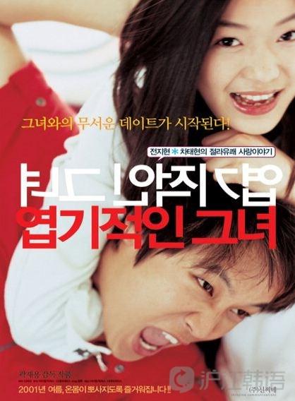 韩国电影_唤醒你恋爱细胞的韩国浪漫爱情电影top9!