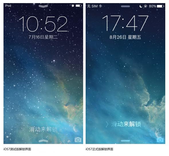 ios7测试版的锁屏界面,出现同样的两个操作指引箭头,以及模糊不清的图片