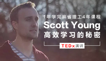 Scott Young 的TED演讲
