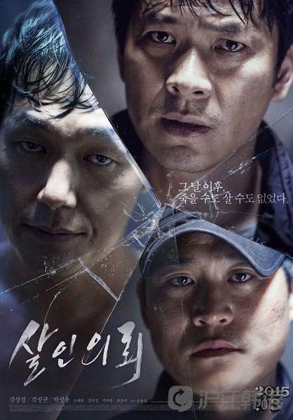 好看的韩国电影推荐:《杀人依赖》