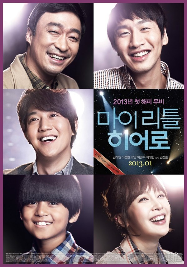 吉他谱韩语不是梦吧-该片讲述了三流音乐导演刘一韩和怎么看都毫无胜算的少年英光,奇妙