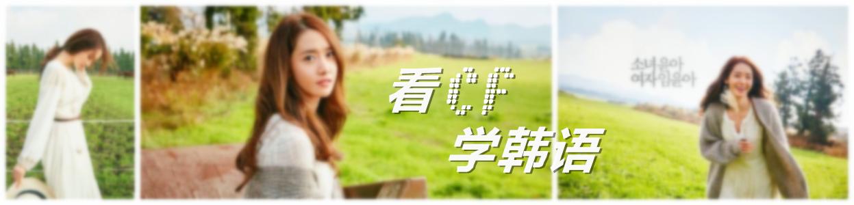 看韩国广告学韩语