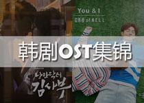 韩剧OST集锦