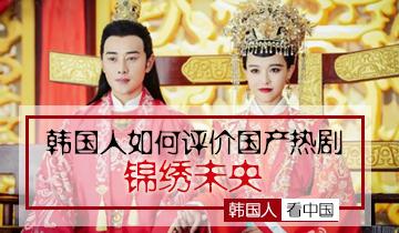 看韩网友如何评价热播国产剧《锦绣未央》?