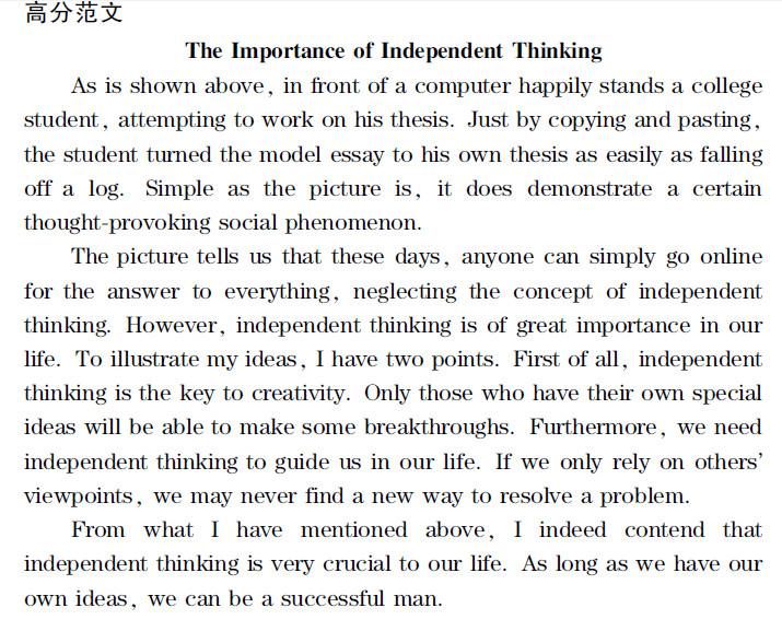 考研国家线_2016年12月四级写作预测(七):独立