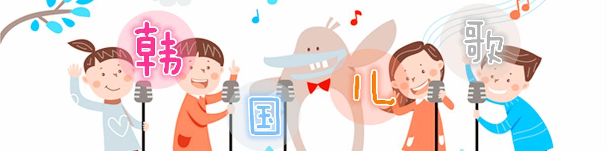 下面是大家喜欢的韩国儿歌大全,包括可爱颂,三只小熊,一加一等热门