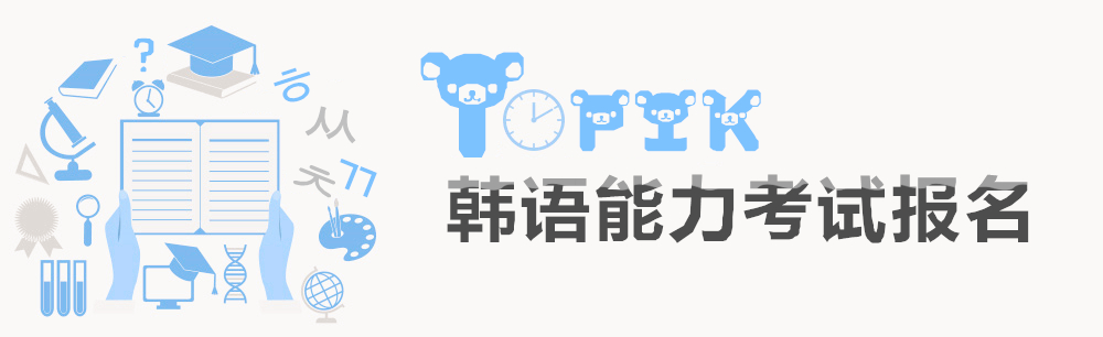 韓國語能力考試報名