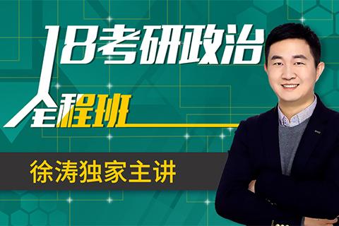 考研政治徐涛小黄书全网独家配套押题班!