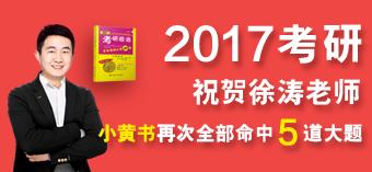 2017考研,徐涛老师小黄书再次压中5道大题