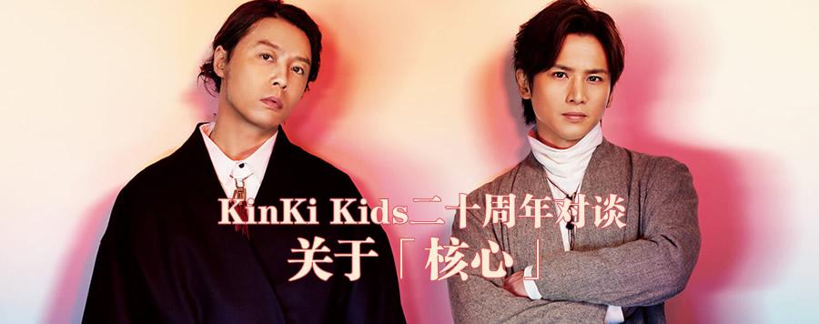 KinKi Kids二十周年对谈:关于「核心」