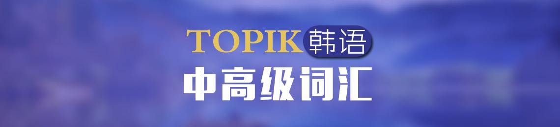 TOPIK中高级词汇