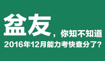 2016年12月日语能力考:查分通道提前收藏