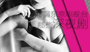 深夜时间:聊聊东京电视台的深夜剧