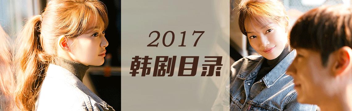 2017韩剧目录
