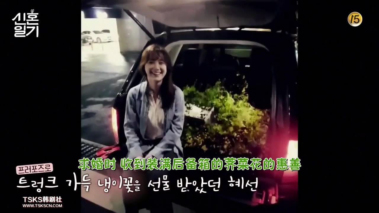 安宰贤向具惠善求婚时准备了一后备箱的鲜花