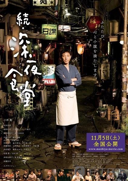 日本电影推荐:深夜食堂2