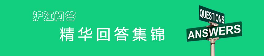 沪江问答精华回答集锦