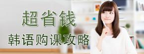 开学季:超省钱韩语购课攻略
