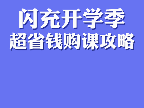 沪江开学季:超省钱韩语购课攻略