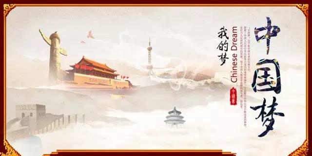 法语翻译诗歌欣赏:青春中国梦