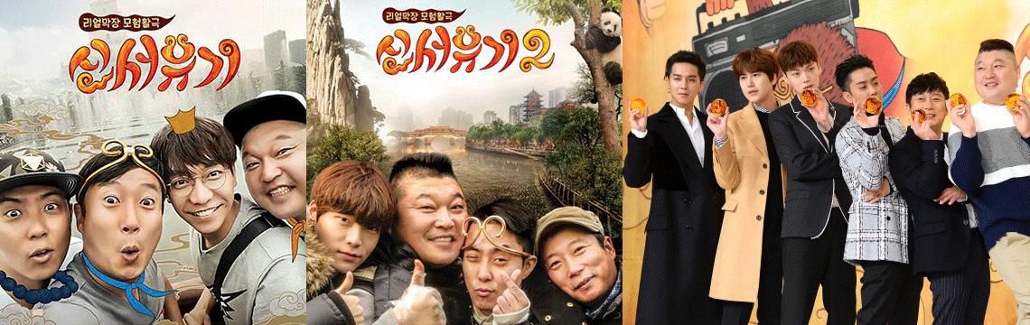 新西游记第七季 连载至20191115期