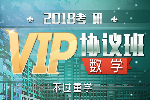 2018考研VIP协议班【数学】