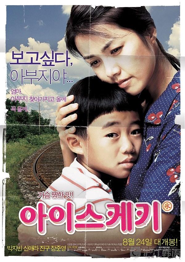 电影《冰棍》讲述一个可爱的小男孩卖冰棍找父亲