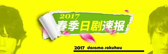 2017春季日剧速报