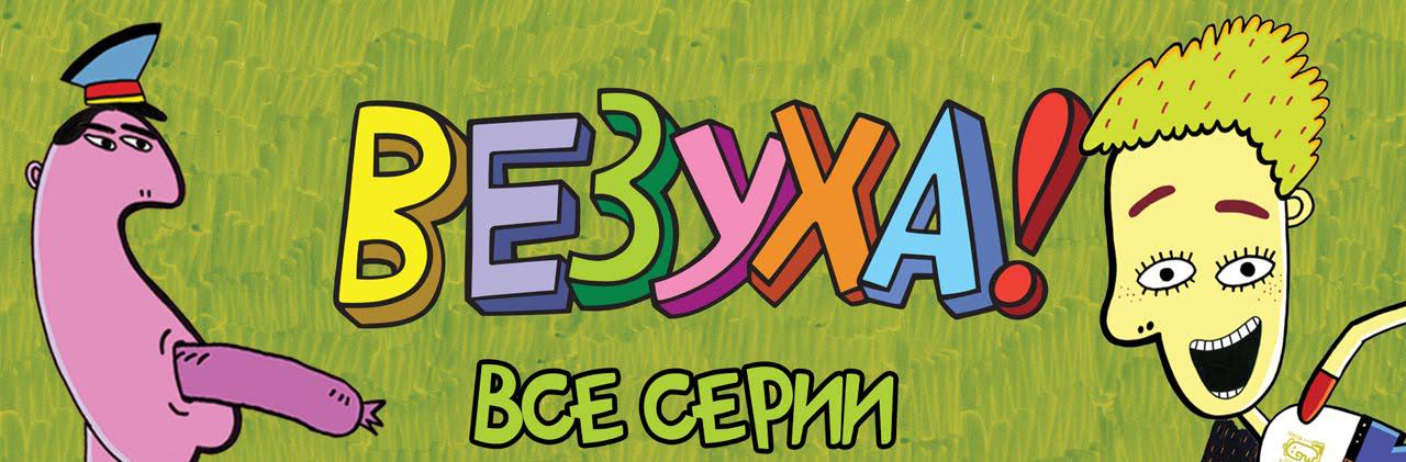 俄语动画片《逗比小幸运的故事》