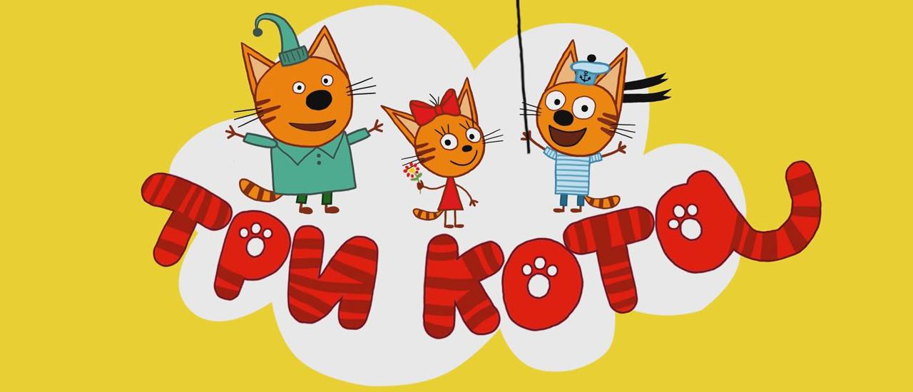 俄语动画片《三只小猫》