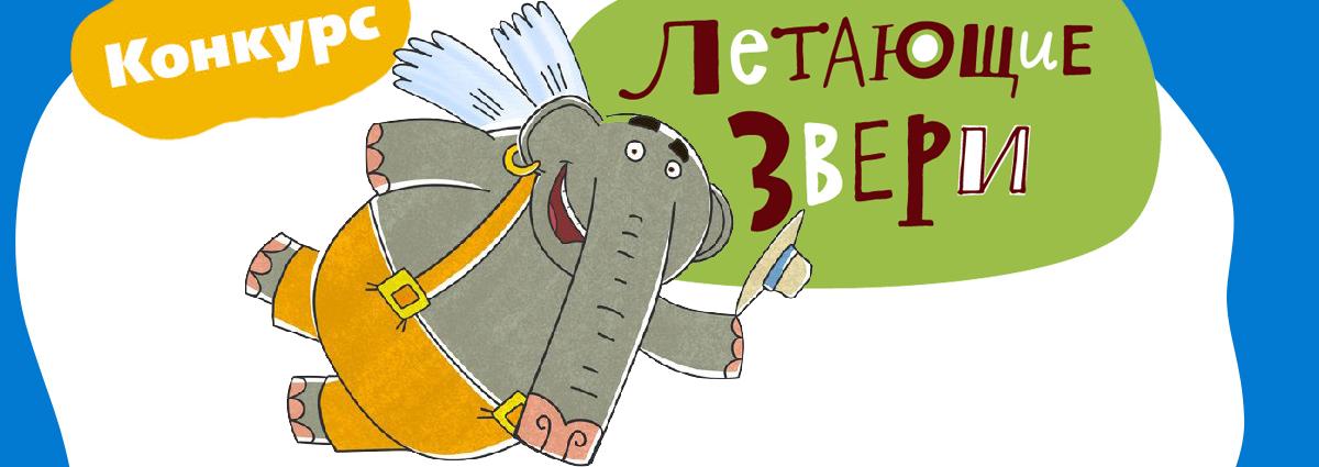 俄语动画片《小飞兽》