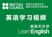 英国文化教育协会:实用英语学习视频