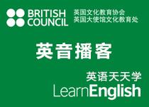 英国文化教育协会:英音播客