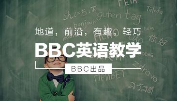 BBC教学